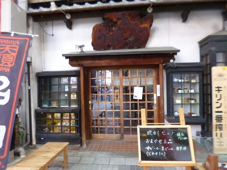 616大須観音・商店街巡り17.JPG