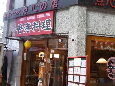 616大須観音・商店街巡り20.JPG