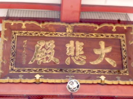 616大須観音・商店街巡り7.JPG