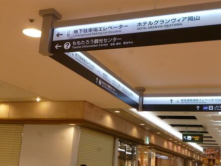 618岡山16.JPG