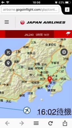 638岡山−羽田16.jpg