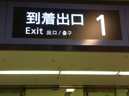 638岡山−羽田22.JPG