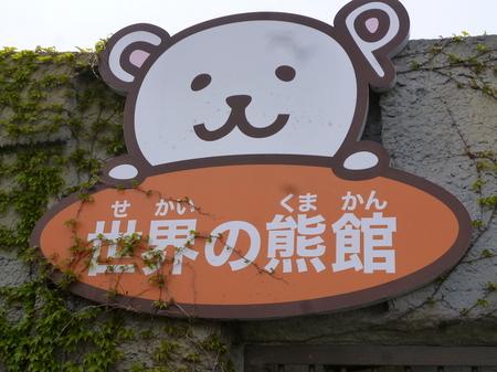 647円山動物園1.JPG