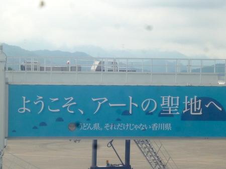 650羽田ー高松7.JPG