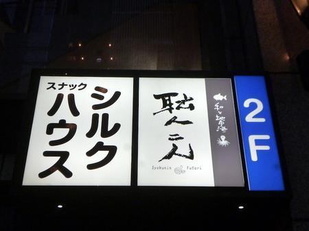 659夕食1.JPG
