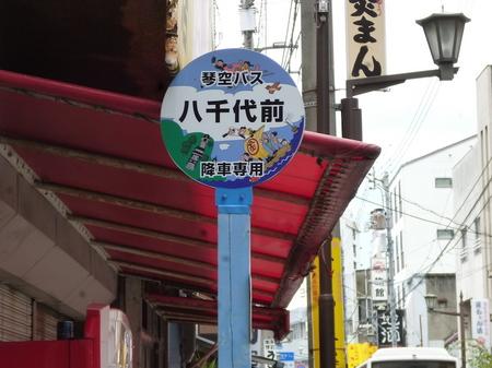 660高松空港-琴平3.JPG