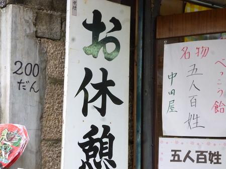 679金毘羅さん6.JPG