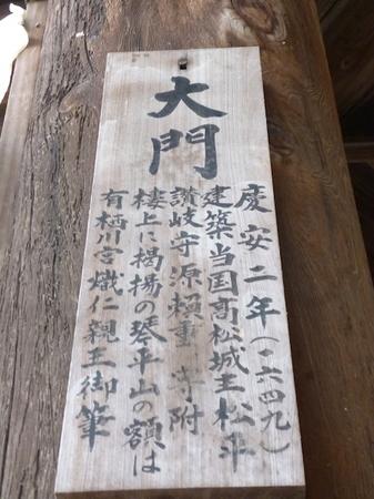 689金毘羅さん11.JPG
