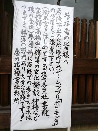 689金毘羅さん8.JPG