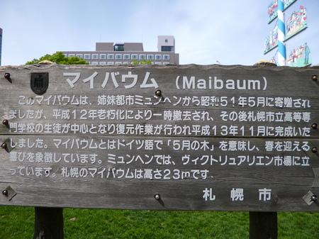 692円山公園駅ー西11丁目駅2.JPG
