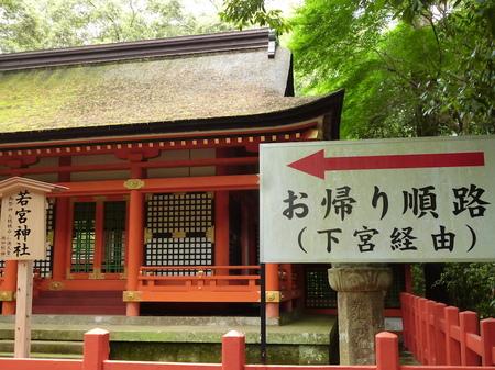 692宇佐神宮1.JPG