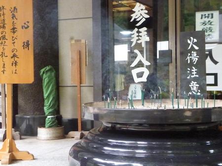 694永平寺19.JPG