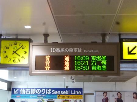 695東京〜仙台10.JPG