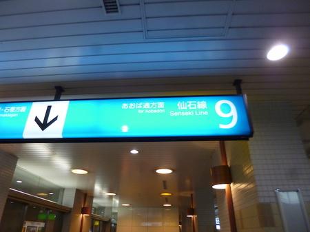 695東京〜仙台11.JPG