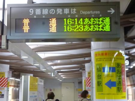 695東京〜仙台12.JPG