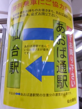 695東京〜仙台13.JPG