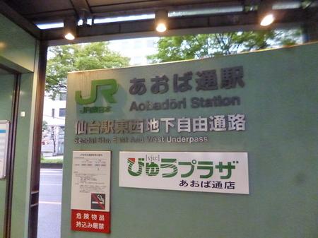 695東京〜仙台17.JPG