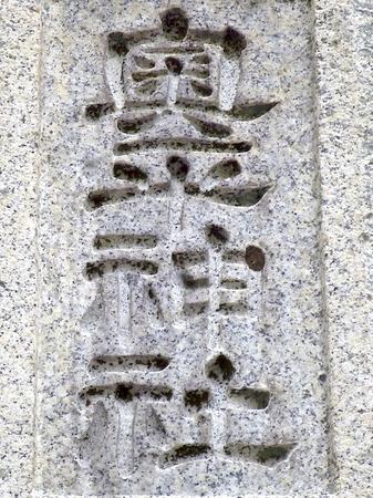 708中津城5.JPG