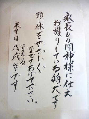 725二荒山神社13.JPG