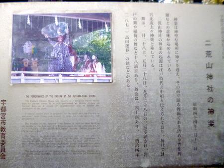 725二荒山神社24.JPG