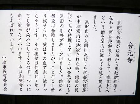 729合元寺(赤壁寺)2.JPG