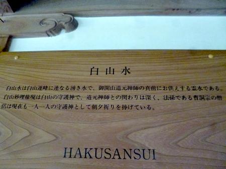 734永平寺19.JPG