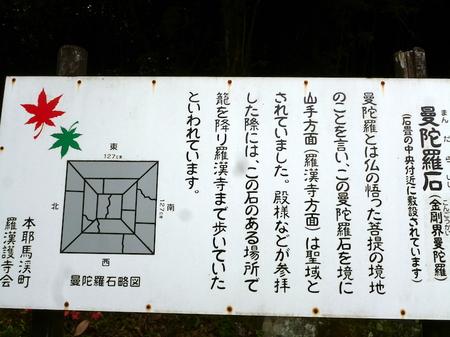 744羅漢寺6.JPG