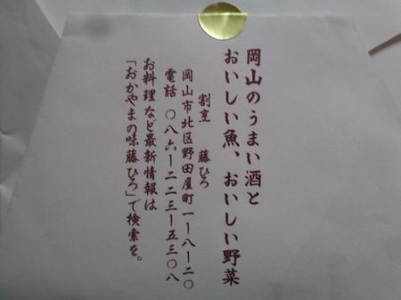 750土産12.JPG