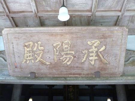755永平寺1.JPG