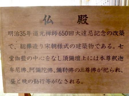755永平寺15.JPG