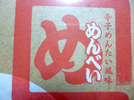 770お土産3.JPG