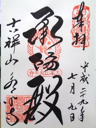 795永平寺1.JPG