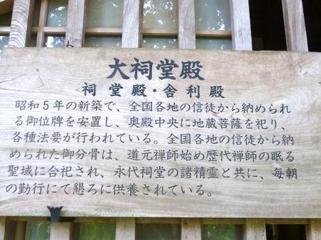 795永平寺12.JPG