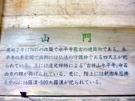795永平寺9.JPG