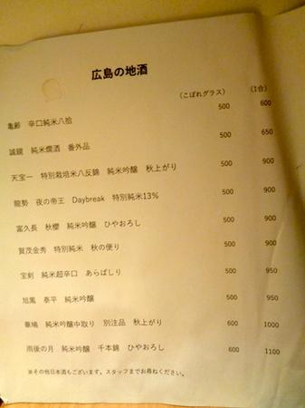 801夕食6.JPG