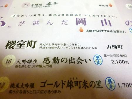 817夕食13.JPG