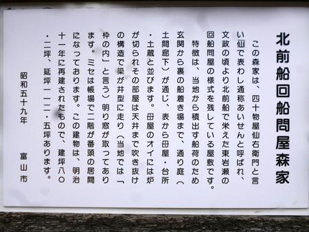 824岩瀬2.JPG