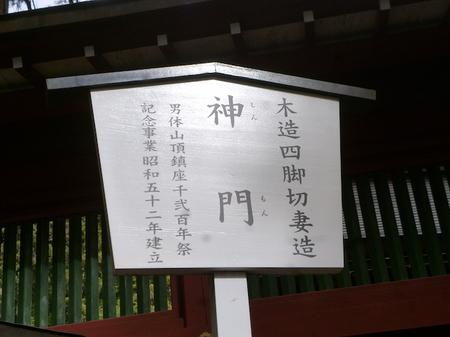 826二荒神社16.JPG