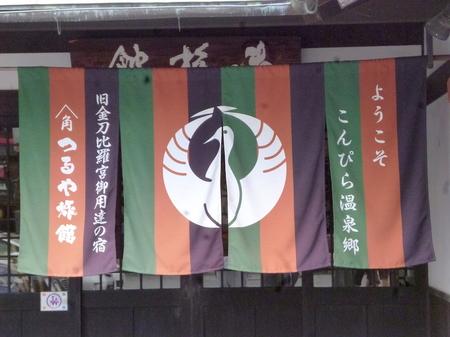 830こんぴら温泉2.JPG