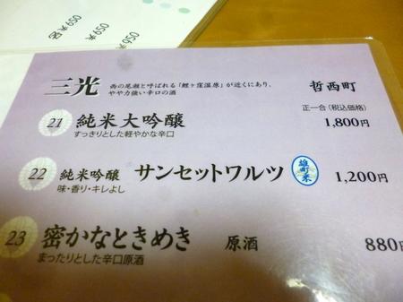830夕食1.JPG