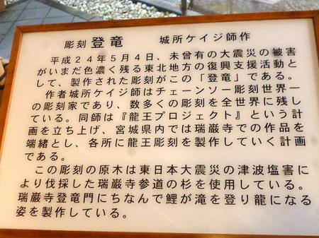 830瑞巌寺12.JPG