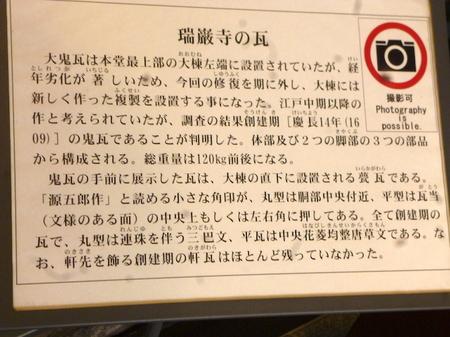 830瑞巌寺13.JPG