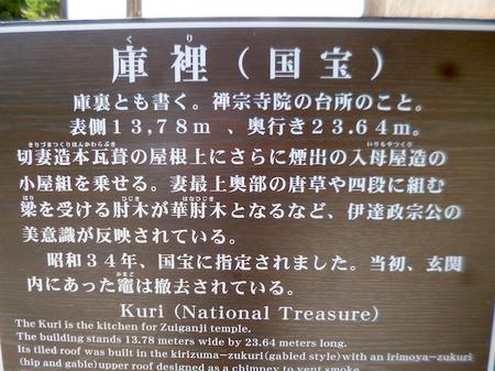 830瑞巌寺3.JPG