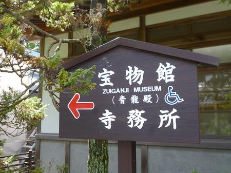 830瑞巌寺9.JPG