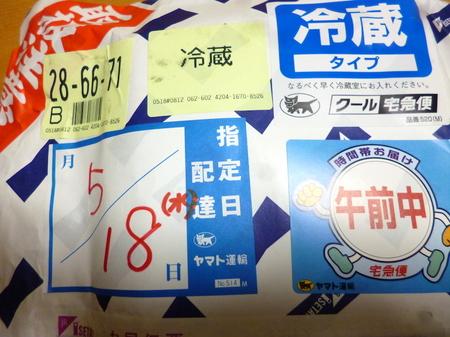 838麩饅頭1.JPG