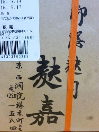 838麩饅頭3.JPG