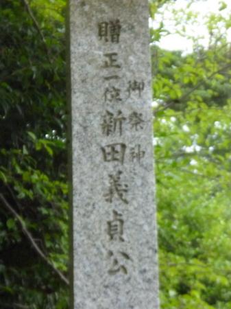 842朝日山不動寺、藤島神社20.JPG