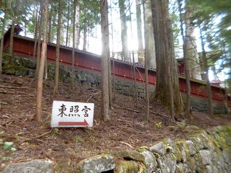 845二荒山神社17.JPG