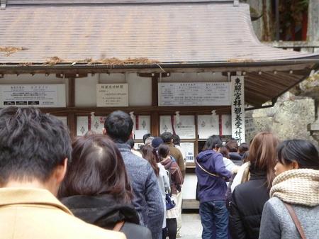 845二荒山神社19.JPG