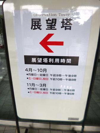 848富山1.JPG